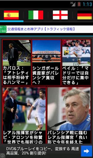 欧州・国内サッカー情報- 無料で速報ニュースを確認