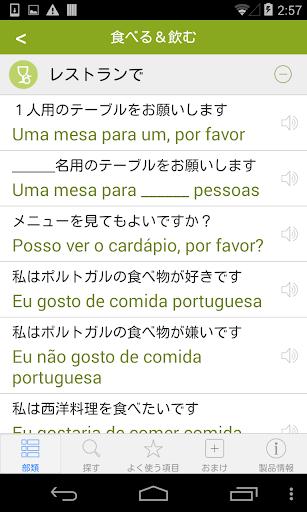 玩免費旅遊APP|下載ポルトガル語の翻訳 - 翻訳機能・学習機能・音声機能 app不用錢|硬是要APP