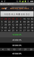 Screenshot of DK 로또 시뮬레이터