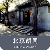 Tour Beijing Hutong