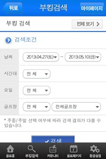 XGOLF 엑스골프 - screenshot thumbnail