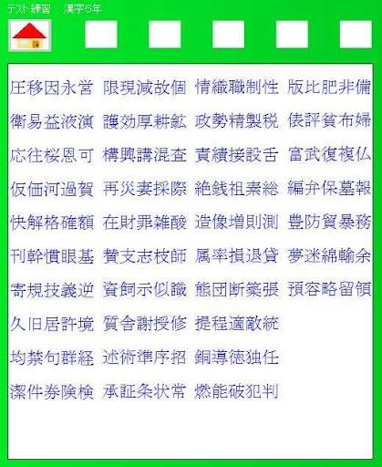 5年漢字テスト練習