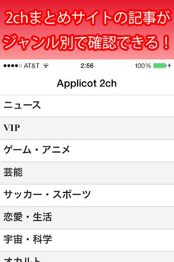 Applicot - 2chまとめ記事がジャンル別で見れる!