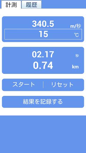 【免費天氣App】落雷距離計 ~落下地点までは何km?~Lite-APP點子