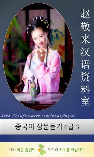 중국어 장문듣기 6급3