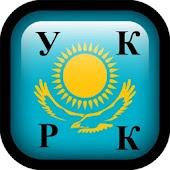 Уголовный кодекс РК, Казахстан