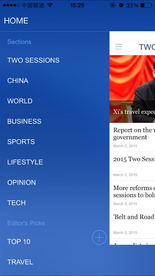 CHINA DAILY (中国日报) - screenshot