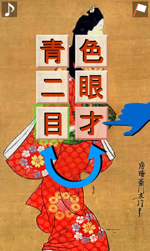 Three kanji idioms puzzle LITE - screenshot