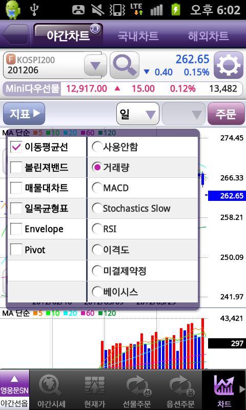 키움증권 영웅문S_Night- screenshot