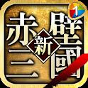 新赤壁三國 icon