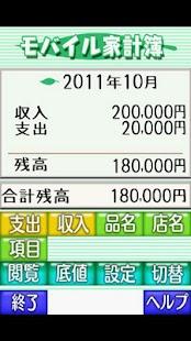 モバイル家計簿