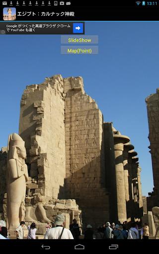 エジプト:カルナック神殿 EG002