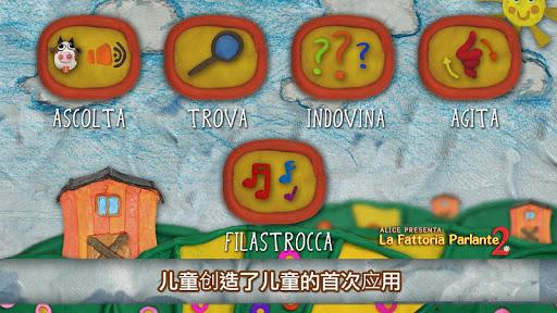 意大利谈农场2免费!为孩子