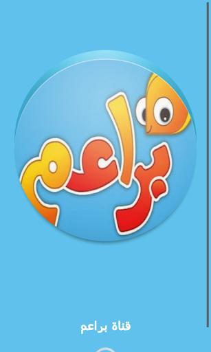 قناة براعم للأطفال Baraem TV