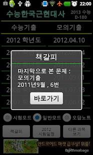 수능한국근현대사- screenshot thumbnail