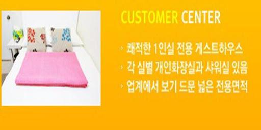 【免費商業App】신도여인숙-APP點子