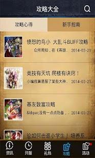 【免費書籍App】英雄联萌官方游戏助手-APP點子