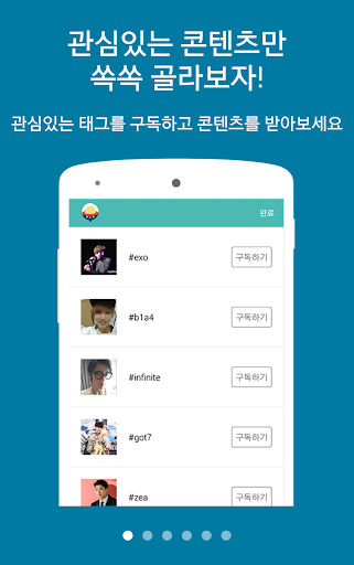 마이돌 스페이스 아이돌 연예인 SNS