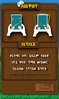 Screenshot of Amharic Ethiopian Game ጢባጢቤ