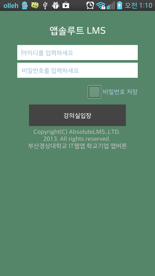 인터넷강의실앱 AbsoluteLMS- screenshot