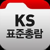 KS표준총람