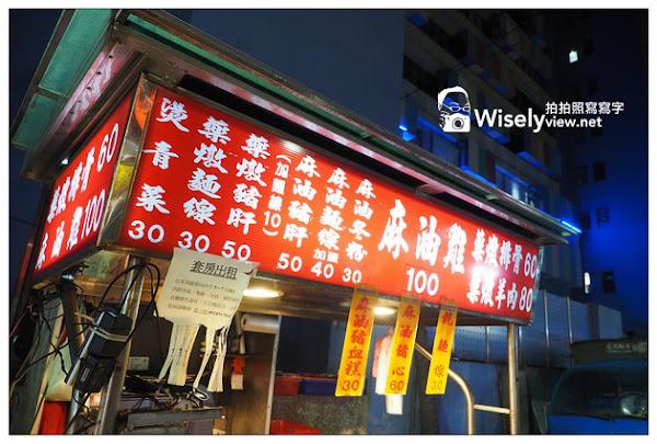 公館麻油雞(藥燉排骨)@水源市場旁的老字號小吃攤,冬天必吃美食