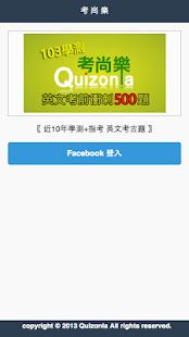玩教育App|103學測-英文考前衝刺500題免費|APP試玩