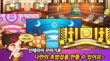 Screenshot of 헬로초밥왕 for Kakao
