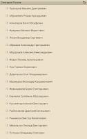 Screenshot of Олигархи России