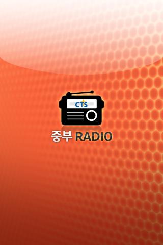 CTS중부라디오