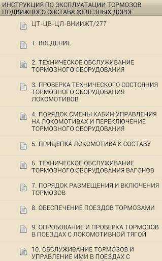 ЦТ-ЦВ-ЦЛ-ВНИИЖТ 277 Инструкция