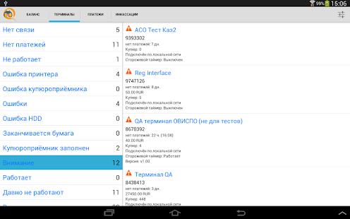 QIWI Observer - screenshot thumbnail