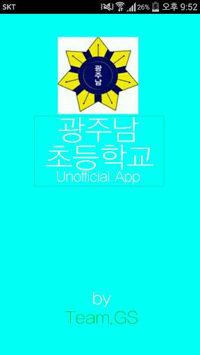 광주남초등학교