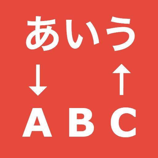 W翻訳 : はなして翻訳 かいて翻訳  工具 LOGO-玩APPs