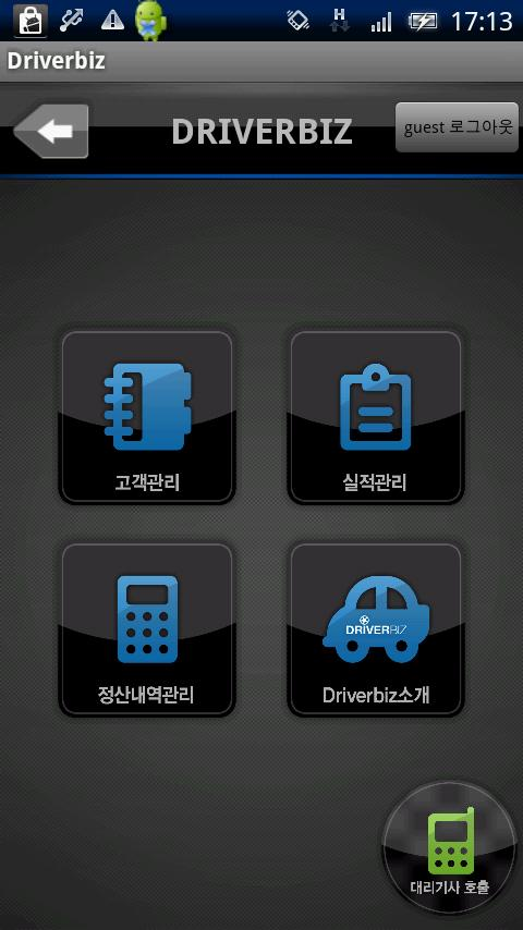드라이버비즈(DriverBiz) - screenshot