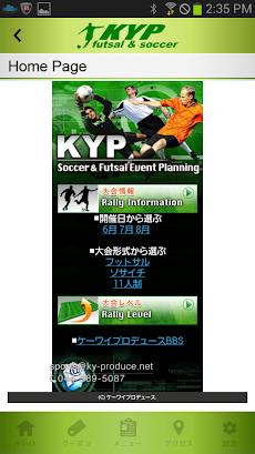 フットサル・サッカー大会検索 KYP公式アプリのおすすめ画像3