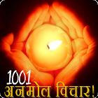 1001 Hindi Quotes icon