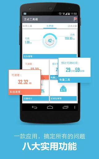 如何安裝和移除Android App(Android Market使用教學) | 逐風者