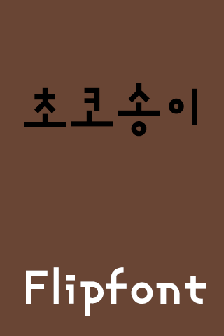 玩免費娛樂APP|下載TSChocobunch™ Korean Flipfont app不用錢|硬是要APP