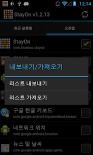 StayOn- screenshot thumbnail