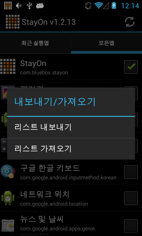 StayOn- screenshot