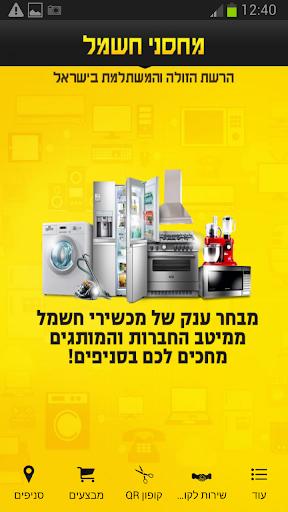 【免費商業App】מחסני חשמל-APP點子