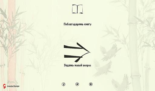 Китайская книга перемен for PC