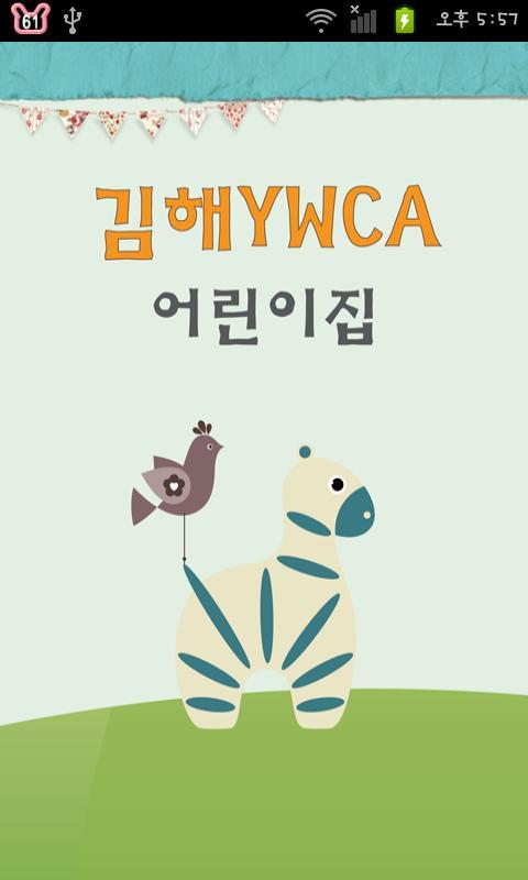 김해YWCA어린이집- screenshot
