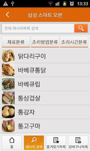 【免費工具App】삼성 스마트 오븐-APP點子
