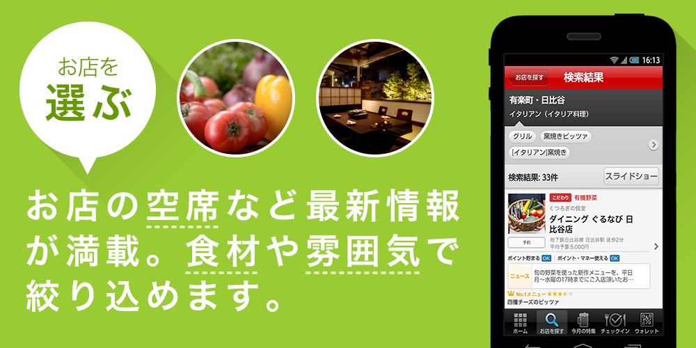 Gourmet Navigator - screenshot