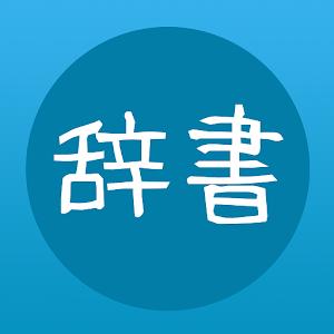 Jishokun - Japanese Dictionary 書籍 App LOGO-硬是要APP