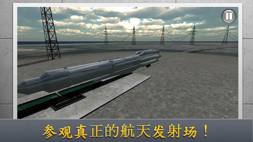 模拟火箭游戏