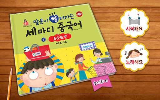 수퍼맘 박현영의 말문이 빵 터지는 세 마디 중국어 6권