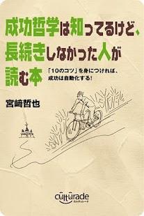 Self Development Theory -Japan- screenshot thumbnail